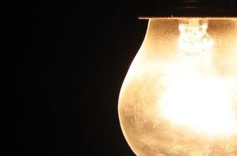 Жизнь как лампочка